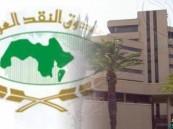 صندوق النقد العربي: 6 تريليونات دولار تكلفة الجرائم الإلكترونية عالميا في عام 2021