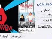كوميك كون أولى فعاليات هيئة الترفيه في جدة.. وفيلم سينمائي أحد عروضها