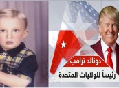"""بالصور… من هو """"دونالد ترامب"""" الرئيس الـ45 للولايات المتحدة الأمريكية"""