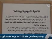 """بالفيديو.. هكذا بايع أهل الأحساء الملك عبدالعزيز في """"بيت البيعة"""""""