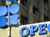 """""""اتفاق أوبك"""": السعودية توافق على خفض إنتاجها النفطي إلى 10.06 مليون برميل يومياً"""