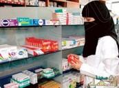 وزارة الصحة تسمح بعمل المرأة السعودية في الصيدليات
