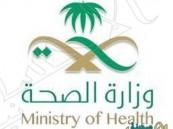 صحة الشرقية تُغلق وتُغرّم منشأة صحية بالدمام