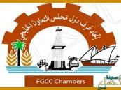 """""""الغرف الخليجية"""": يجب تهيئة المواطنين قبل تطبيق ضريبة """"القيمة المضافة"""""""