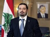 رسميًّا.. الرئيس اللبناني يكلف «سعد الحريري» بتشكيل الحكومة الجديدة
