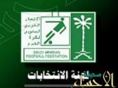 لجنة الانتخابات تعلن قوائم المرشحين الأولية لانتخابات رئيس ونائب وأعضاء مجلس إدارة الاتحاد السعودي 2016