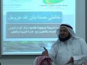 """لقاء """"خاتمتي حسنة"""" للشيخ عبد الله الملحم في ثانوية الحرمين"""