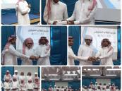 ثانوية الشيخ عبدالعزيز بن باز تكرم طلابها المتفوقين