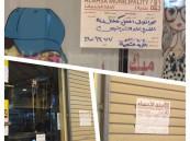 أمانة الأحساء تغلق عدد من المحال النسائية والمطاعم المخالفة