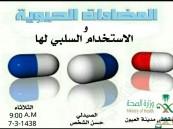 """""""المضادات الحيوية والاستخدام السلبي لها"""" محاضرة بمستشفى العيون العام"""