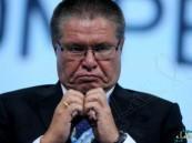 القبض على وزير مقرب من بوتين في قضية فساد