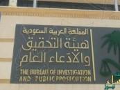 سعودية تتهم موظف مصري في مستشفى بجدة بالتحرش.. والمتهم: ابتزتني بـ 3000 ريال و 3 تيوس!