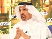 """""""الفالح"""" يعتذر عن تأجيل حفل تدشين مركز الملك عبدالعزيز للإثراء والمعرفة"""