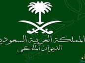 الديوان الملكي: وفاة صاحبة السمو الملكي الأميرة البندري بنت ناصر بن عبدالعزيز