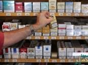 شاهد.. 16 مليار ريال إيرادات متوقعة للضريبة الانتقائية على السجائر حتى 2020