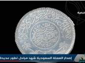 شاهد بالفيديو .. تطور إصدارات العملة السعودية عبر التاريخ