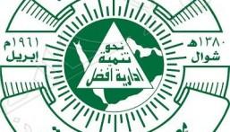 معهد الإدارة العامة يعلن عن حاجته إلى تعيين مساعدي مدربين (معيدين – رجال)