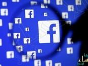 فيس بوك: تمنع نشر الأخبار الكاذبة من قِبل المستخدمين