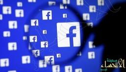 """""""فيسبوك"""" يحقق في أكبر اختراق لمعلومات مستخدميه"""