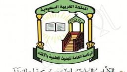 كبار العلماء: انعقاد القمم الثلاث بجوار بيت الله الحرام يؤكد الدور الريادي التاريخي للمملكة