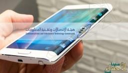 """تعليق اشتراكات اشتراكات """"موبايلي"""" الجديدة لعدم وفائها بـ""""سعودة"""" الوظائف التنفيذية"""