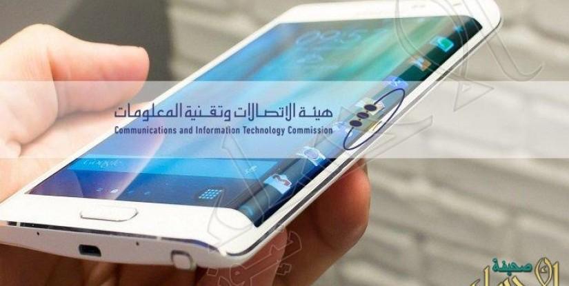 """هيئة الاتصالات: إلغاء """"سياسة الاستخدام العادل"""" على جميع باقات الإنترنت اللامحدودة"""