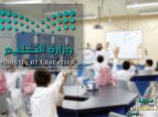 توجّه لسعودة مهنة التعليم في المدارس الأهلية بمختلف مراحلها .. إجبارياً
