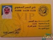 سحب جنسية إعلامي كويتي بسبب عضويته في نادي النصر !!