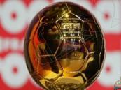 """""""فرانس فوتبول"""" تكشف موعد الإعلان عن أفضل لاعب في العالم"""