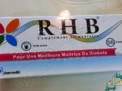 """""""رحمة ربي"""" .. اختراع لمرضى السكري يثير جدلا في الجزائر"""