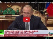 """بوتين: """"قطاع الطرق"""" سيشعرون بالفرق بعد قتل سفيرنا في تركيا"""