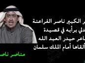"""""""الفراعنة"""" عن قصيدة الشاعر حيدر العبدالله: """"من أجمل ماسمعت مؤخراً في الشعر العربي"""""""