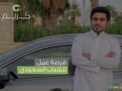 """مؤسس """"كريم"""": سنكون أكبر شركة توفر فرص عمل للسعوديين في القطاع الخاص"""