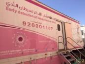 بالصور… ختام الحملة الوطنية للفحص المبكر لسرطان الثدي بالعيون