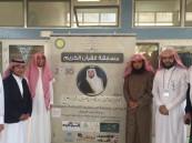 """بالصور.. بدء منافسات أندية الأحياء بمسابقة الأمير """"خالد آل سعود"""" للقرآن الكريم بالأحساء"""