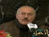"""بالفيديو.. المخلوع صالح يتراجع ويطلب وساطة الشيخ """"الأحمد"""" للتصالح مع المملكة"""