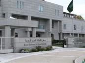 سفارة المملكة بتركيا تنشر أرقامها داعية المواطنين بالاتصال عند الحاجة للمساعدة