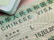 الصين ترفع رسوم تأشيرات الدخول للسعوديين