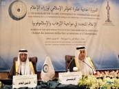 المملكة تدعو لإنشاء ميثاق إعلامي عصري لمكافحة الإرهاب