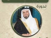 بطولة أندية الأحياء بالأحساء تستعد لاستقبال المشاركين بمسابقة القرآن الكريم