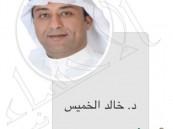 """تكليف """"الخميس"""" بإدارة مركز الأمير سلطان للقلب بالأحساء"""