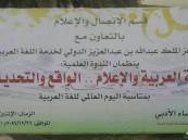 """""""اللغة العربية"""" و""""الإعلام"""" يجتمعان في تعاون مثمر لأقطاب الفكر في الأحساء"""