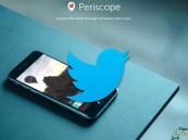 """رسمياً.. """"تويتر"""" يعلن إتاحة ميزة البث المباشر للفيديو"""