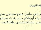"""تغريدة ساخرة عن """"الشورى"""" تلاحق الفوزان بعد تعيينه عضواً!"""
