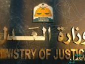 """""""العدل"""" تحرك ملف """"العقوبات البديلة"""" وتعد مسودة للقاضي بهذا الخصوص"""