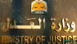 """""""العدل"""" تعتمد الصك العقاري الإلكتروني بدلاً من الورقي"""