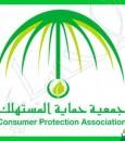 """""""حماية المستهلك"""" تُعلن نتائج تقييم الجمهور لأجهزة التكييف"""