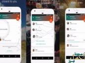جوجل تطلق تطبيقا للاطمئنان على الغائبين!!
