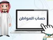 حساب المواطن: صك الإعالة شرط لاستقلالية المطلقة عن أسرتها في البرنامج