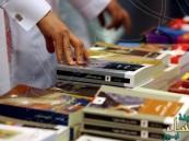 إدارة معرض الرياض للكتاب تبدأ استقبال طلبات راغبي توقيع كتبهم على المنصات الرسمية